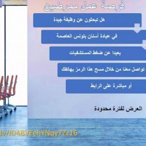 Tunis-emploi_et_services-ممرض-لعيادة-أسنان-Infirmière-pour-clinique-dentair