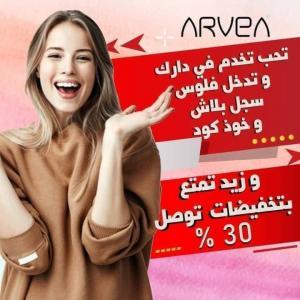 Sfax-emploi_et_services-ARVEA